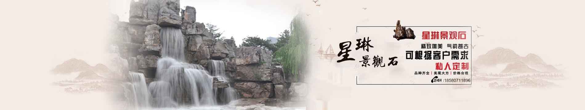 泰山石切片_晚霞红景观石_重庆卖景观石的地方_重庆星琳景观石材有限公司