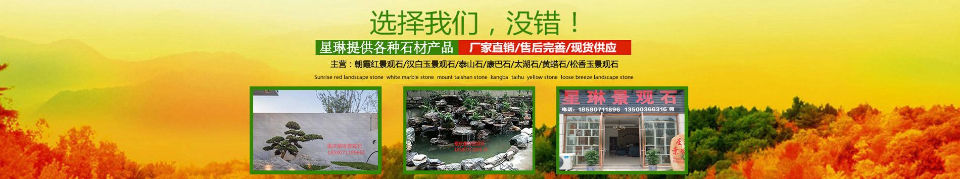 景观石_园林景观石_重庆星琳景观石材有限公司
