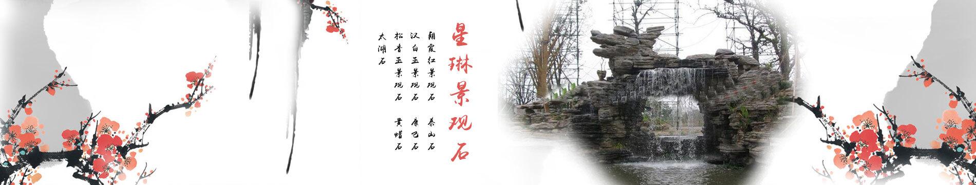 假山施工设计_雅安石_重庆星琳景观石材有限公司