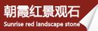 朝霞红景观石_重庆星琳景观石材有限公司