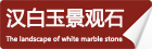 汉白玉景观石_重庆星琳景观石材有限公司