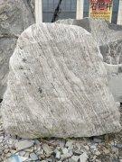 泰山石二13_重庆星琳景观石材有限公司